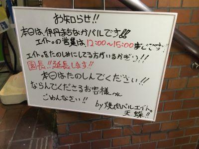 焼肉バル エイト∞・バル時間延長