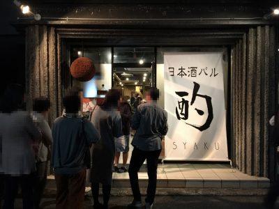 18:40日本酒バル 酌(しゃく)