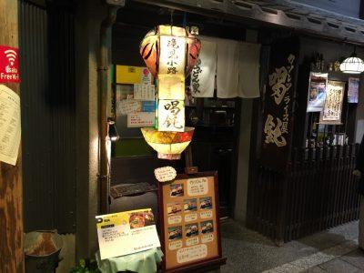 かつ丼専門店『喝鈍』