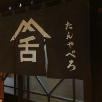 牛たん料理専門店『たんや舌(たんやべろ)』