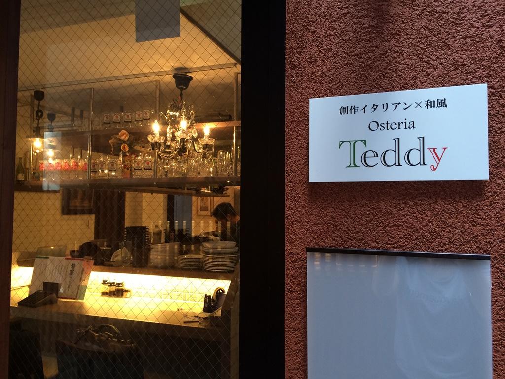 オステリア Teddy(テディ)
