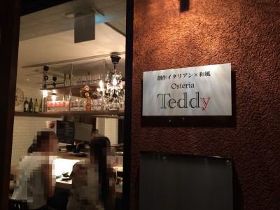 創作イタリアン×和風~Osteria Teddy~外観