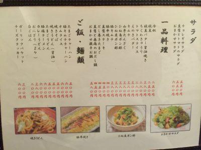 居酒屋えん・サラダ・一品料理・ご飯・麺類