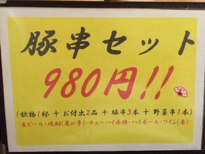 豚串セット980円