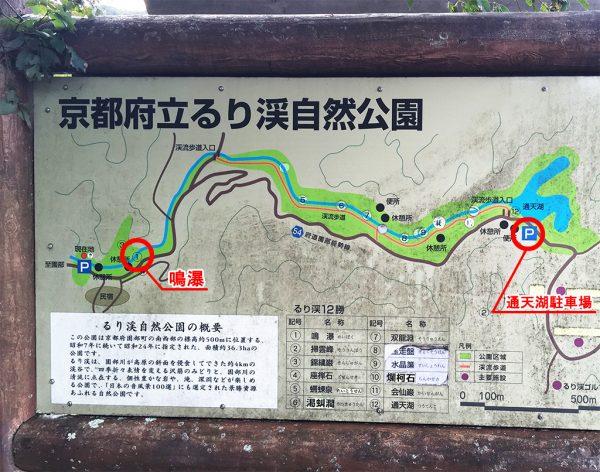 通天湖から鳴瀑へはかなりの距離あり