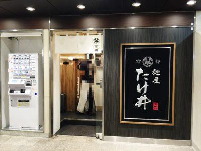 麺屋たけ井阪急梅田店