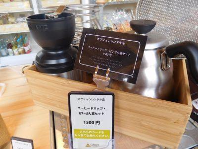 コーヒードリップ・焙煎豆セット