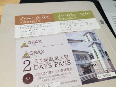 「夕食引き換え券」「朝食引き換え券」「るり渓温泉入浴 2day pass」