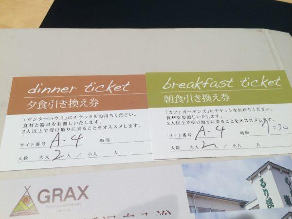 「夕食引き換え券」「朝食引き換え券」