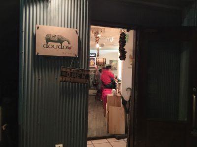 ワインの店 doudou(ドゥドゥ)外観