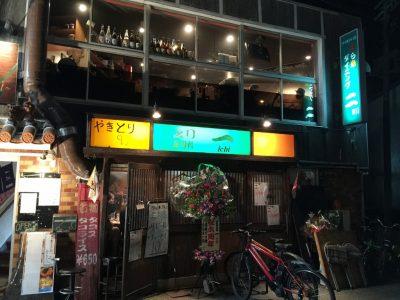 焼鳥居酒屋「一」ichi