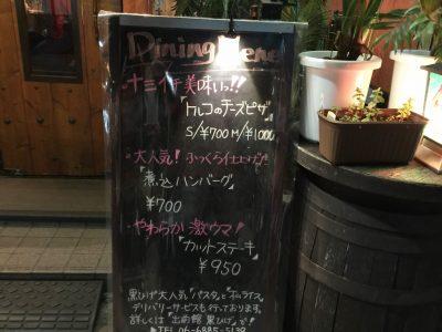 DINING BAR 黒ひげメニュー