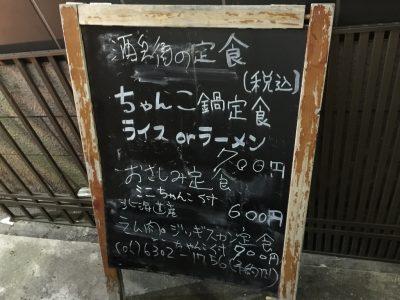 酒兵衛茶屋 next メニュー