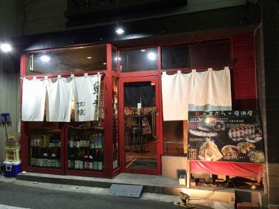 海鮮天ぷらバル 伍縁・外観