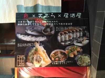 海鮮天ぷらバル 伍縁メニュー