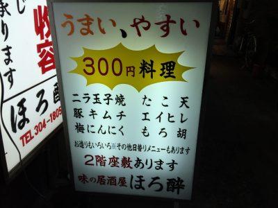 味の居酒屋 ほろ酔い300円メニュー