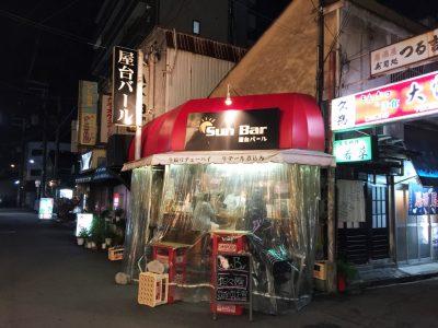 居酒屋バール SunBar(サンバル)外観