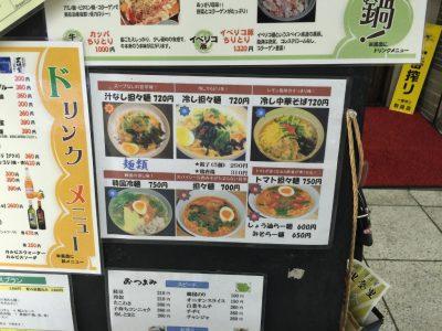 知里登里・麺類
