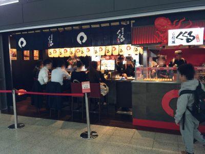 大阪国際空港内「くくる伊丹空港店」