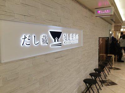 だし蔵 だし茶漬け 阪急三番街店・看板