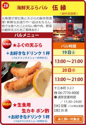 海鮮天ぷらバル 伍縁