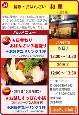食際・おばんざい 和屋(かずや)