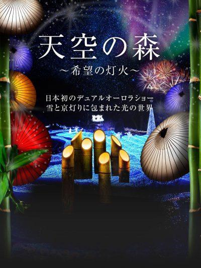 京都イルミエール2016 天空の森 希望の灯火