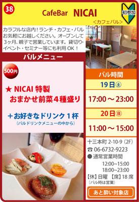 CafeBar NICAI