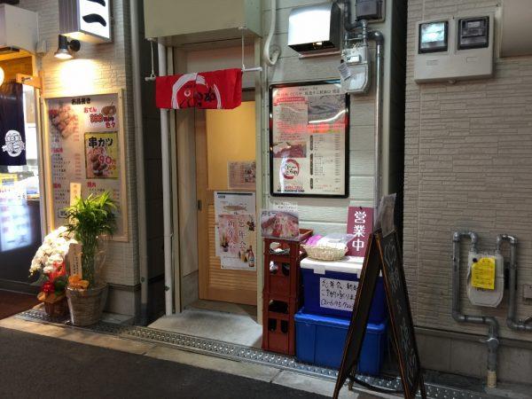 大阪・十三鯨焼肉「くじらや」