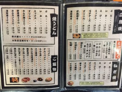 広島焼き、ねぎ焼き、焼きうどん、ご飯もの