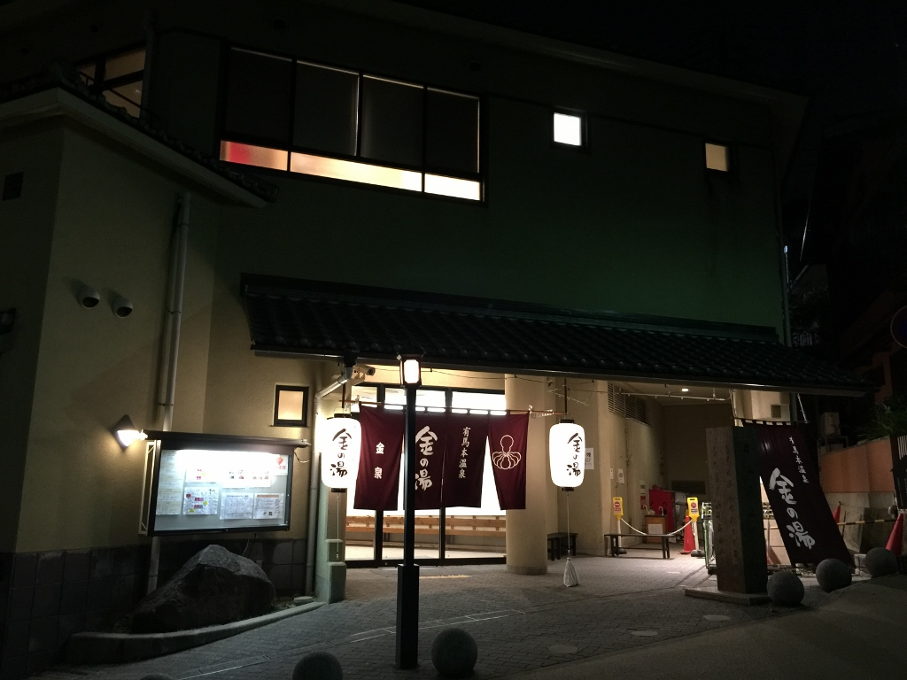 湯 太閤 富山 の