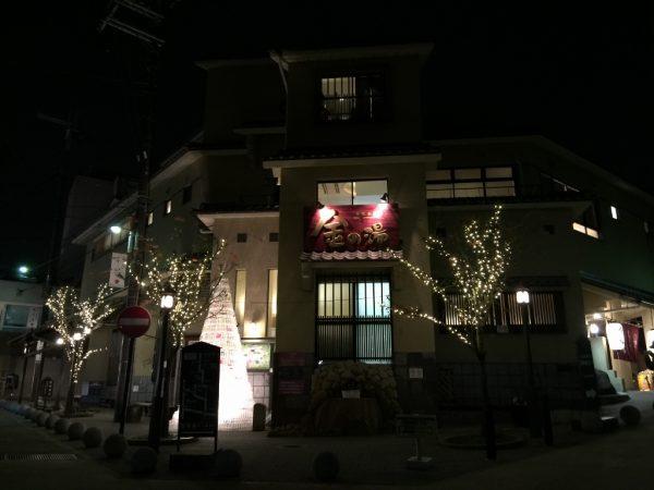 夜の有馬本温泉「金の湯」