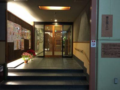 宝乃湯・東玄関入口