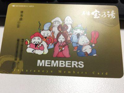 宝乃湯・会員カード