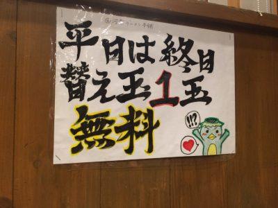 平日替え玉1玉無料