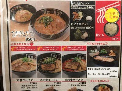 河童ラーメン本舗・宝塚店メニュー1