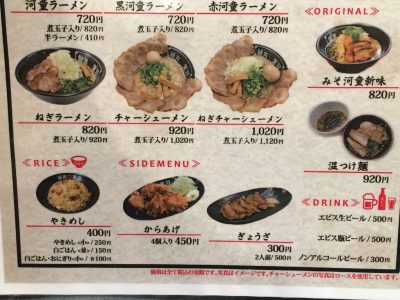 河童ラーメン本舗・宝塚店メニュー2