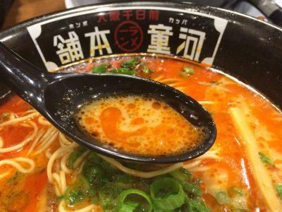 赤河童スープ