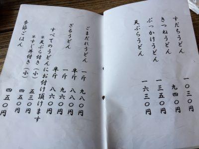 すじかまメニュー3