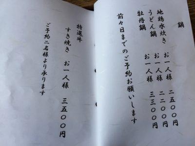 すじかまメニュー6