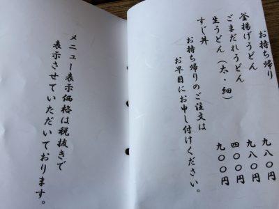 すじかまメニュー7