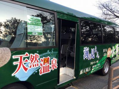 春水・無料送迎バス