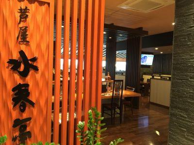 レストラン「芦屋水春亭」