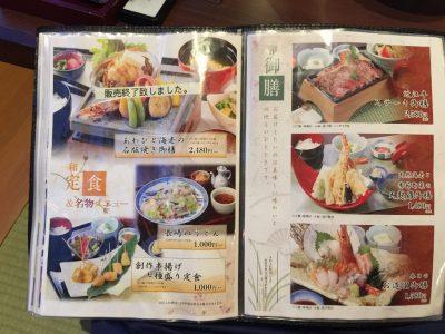 芦屋水春亭・メニュー7