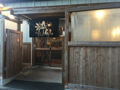 粋仙・入口