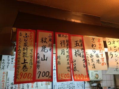 ふじ家メニュー(土産に「上巻」)