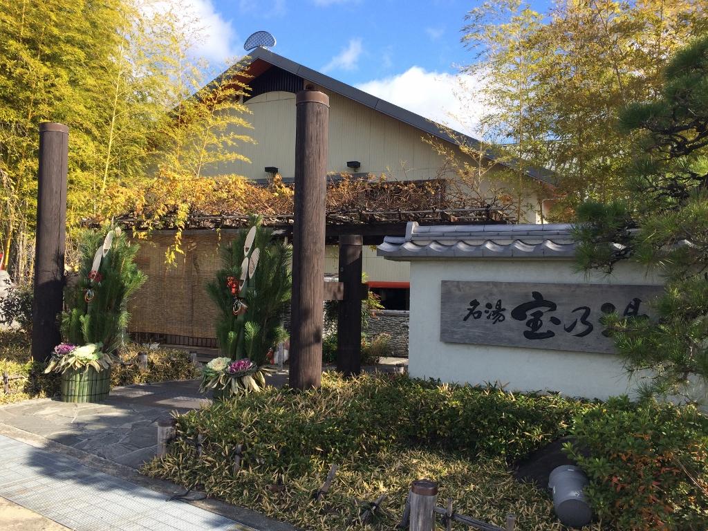 宝塚市・天然温泉「宝乃湯」