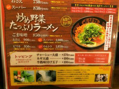 炒め野菜たっぷりラーメン