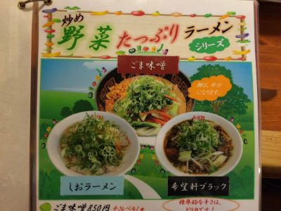 「炒め野菜たっぷりラーメン」シリーズ