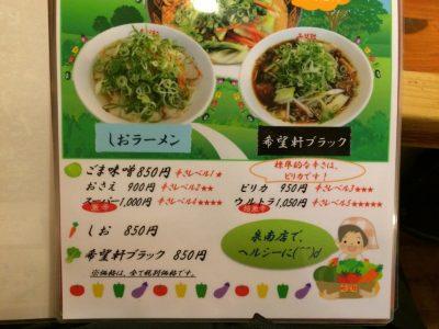 「炒め野菜たっぷりラーメン」シリーズ2